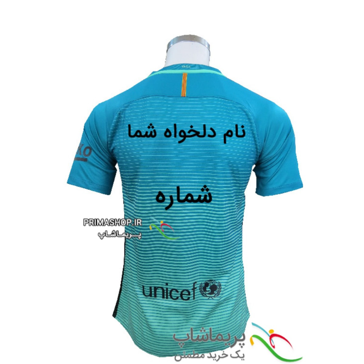 پیراهن سوم بارسلونا نام دلخواه (چاپ اختصاصی) 16/17 اورجینال درجه 1 تایلندی