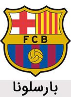 محصولات بارسلونا