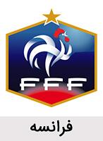 هواداری فرانسه