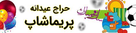 حراج عیدانه پریماشاپ